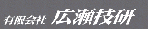 有限会社 広瀬技研